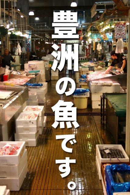 越谷市蒲生の有明水産。豊洲の魚、まぐろ、マグロ、鮭、シャケ、昔の魚屋