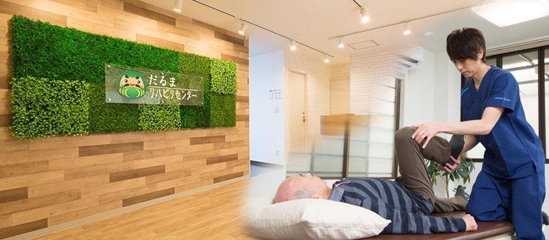 脳梗塞・脳出血の後遺症に特化した施設 - だるまリハビリセンター(越谷市)