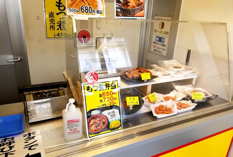 北越谷の「もつ煮直売所」日本豚園セントラルキッチン店 絶品もつ煮のほか、唐揚げ弁当・日替わり弁当・各種惣菜あります