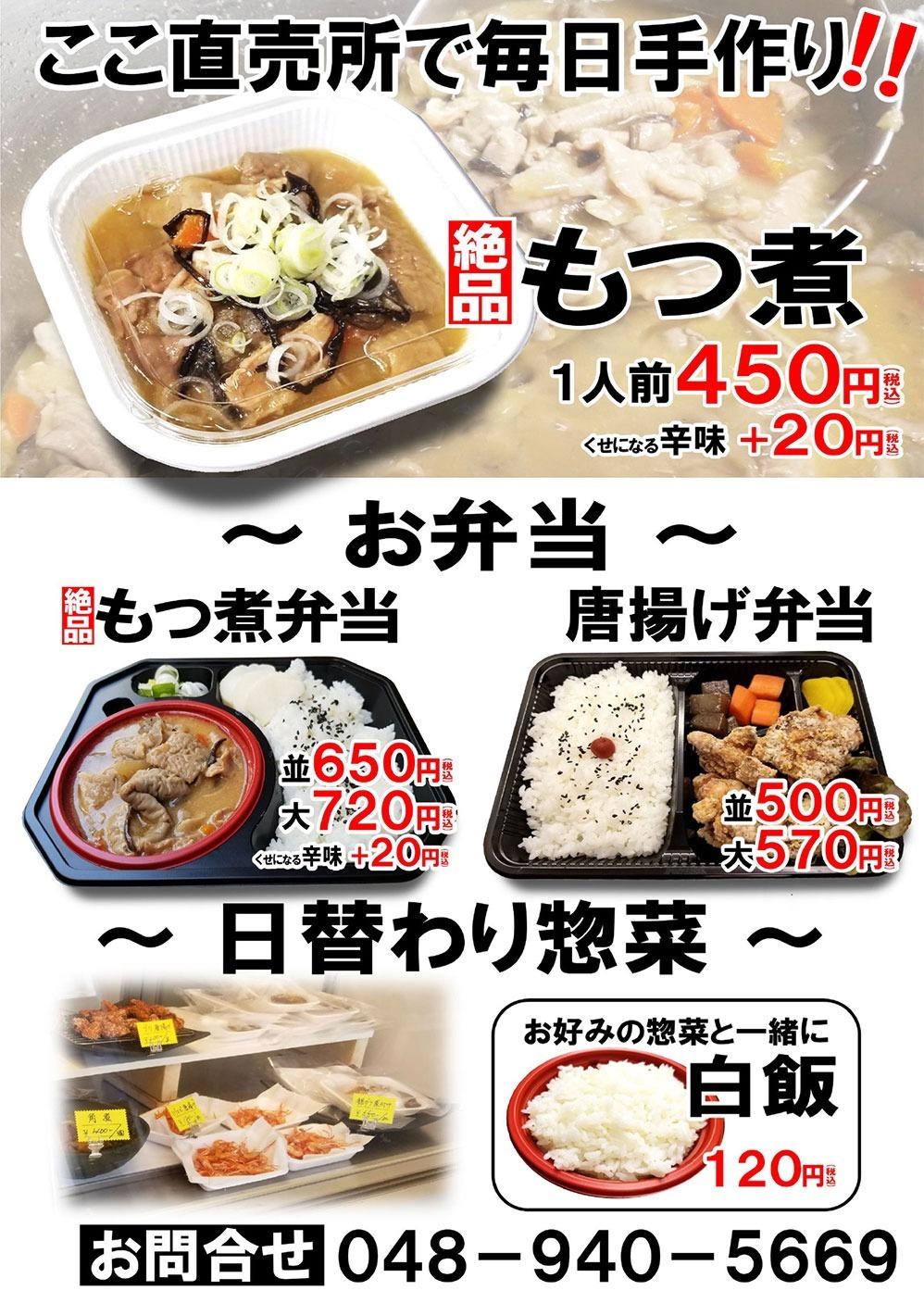 北越谷の「もつ煮直売所」日本豚園セントラルキッチン店  毎日手作りの絶品もつ煮のほか、唐揚げ弁当・日替わり弁当・各種惣菜を取り揃えております